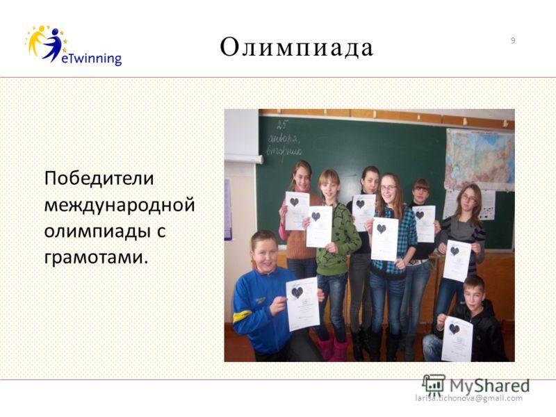 larisa.tichonova@gmail.com 9 Олимпиада Победители международной олимпиады с грамотами.