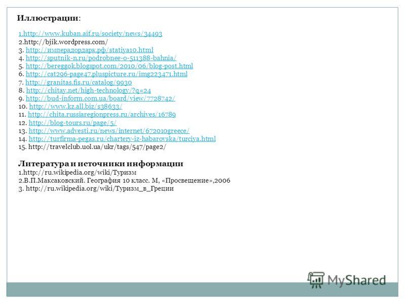 1.http://www.kuban.aif.ru/society/news/34493 2.http://bjik.wordpress.com/ 3. http://имперадордарк.рф/statiya10.htmlhttp://имперадордарк.рф/statiya10.html 4. http://sputnik-n.ru/podrobnee-o-511388-bahnia/http://sputnik-n.ru/podrobnee-o-511388-bahnia/