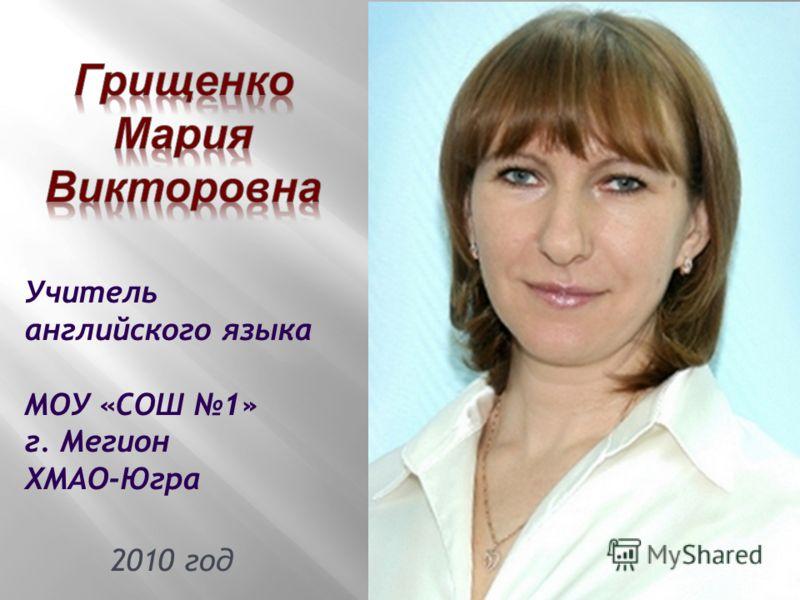 Учитель английского языка МОУ «СОШ 1» г. Мегион ХМАО-Югра 2010 год