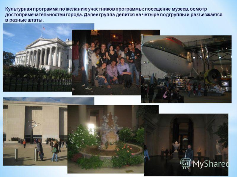 Культурная программа по желанию участников программы: посещение музеев, осмотр достопримечательностей города. Далее группа делится на четыре подгруппы и разъезжается в разные штаты.