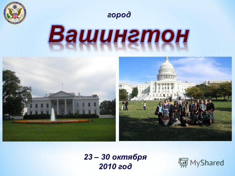 23 – 30 октября 2010 год
