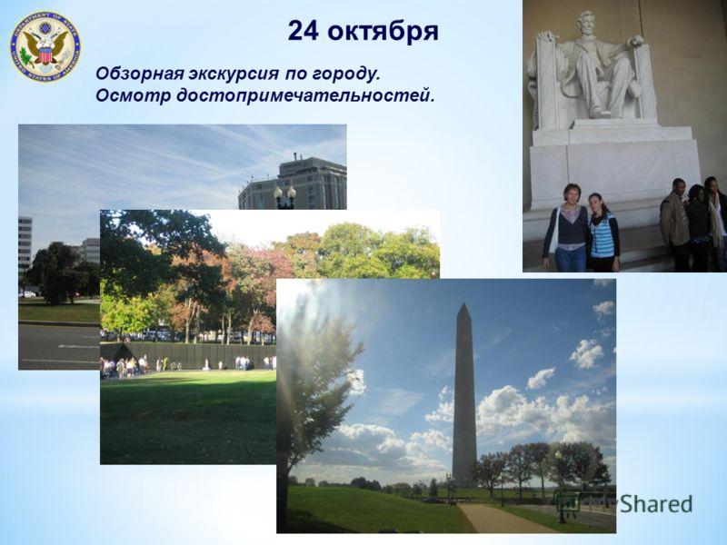 24 октября Обзорная экскурсия по городу. Осмотр достопримечательностей.