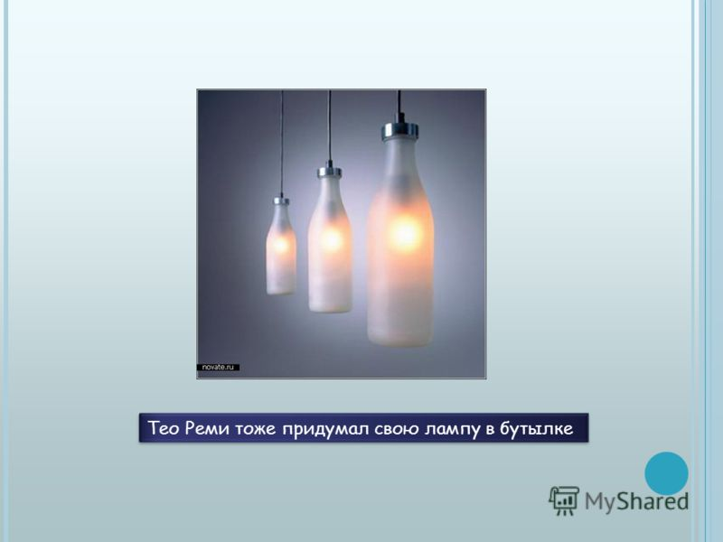 Тео Реми тоже придумал свою лампу в бутылке