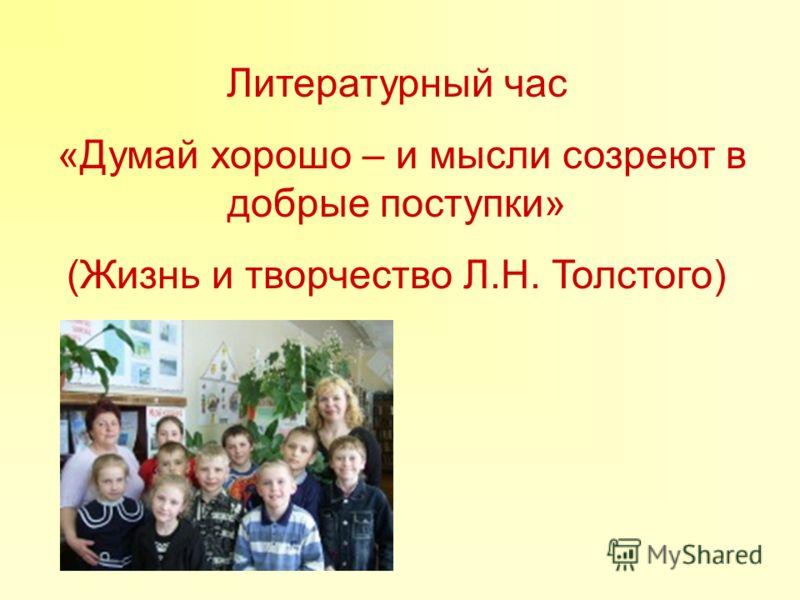 Литературный час «Думай хорошо – и мысли созреют в добрые поступки» (Жизнь и творчество Л.Н. Толстого)