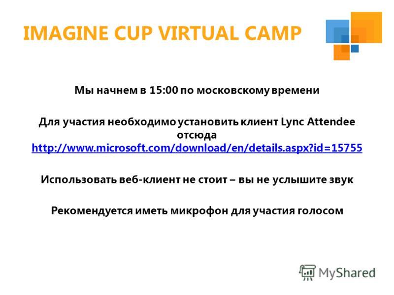 Мы начнем в 15:00 по московскому времени Для участия необходимо установить клиент Lync Attendee отсюда http://www.microsoft.com/download/en/details.aspx?id=15755 http://www.microsoft.com/download/en/details.aspx?id=15755 Использовать веб-клиент не ст