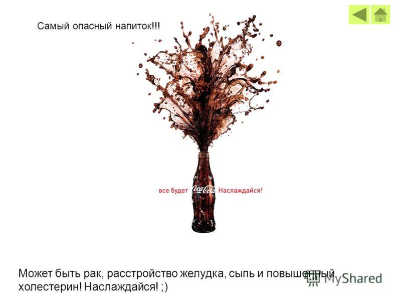 Может быть рак, расстройство желудка, сыпь и повышенный холестерин! Наслаждайся! ;) Самый опасный напиток!!!