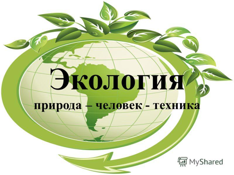 Экология природа – человек - техника