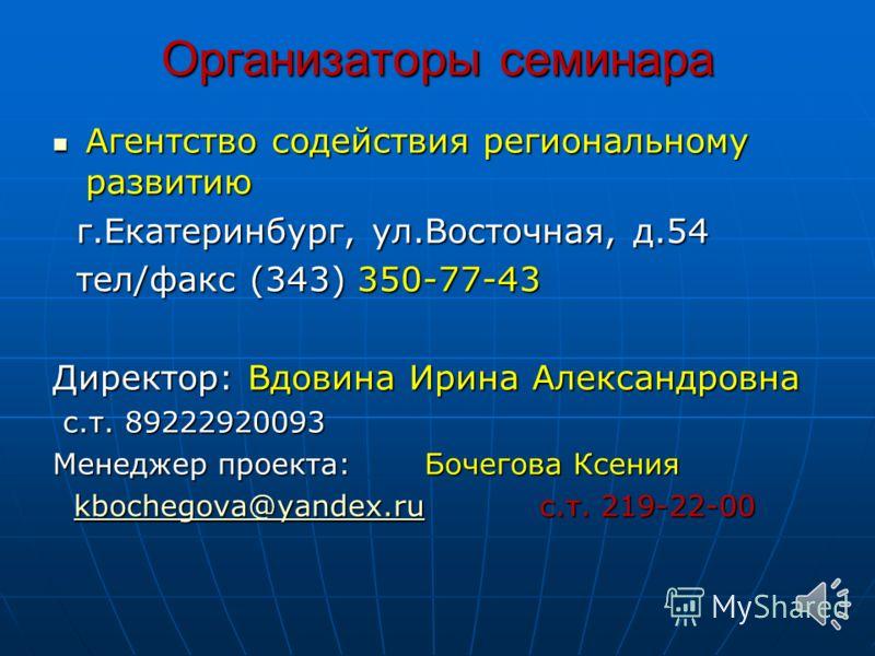 Программа семинара: 4 день. 23 июля, суббота. 4 день. 23 июля, суббота. Тема. Опыт ИВО в области организации проектов санации в сотрудничестве с российскими и другими восточноевропейскими странами. 9.00 -10.30 Презентация проектов санации на примере