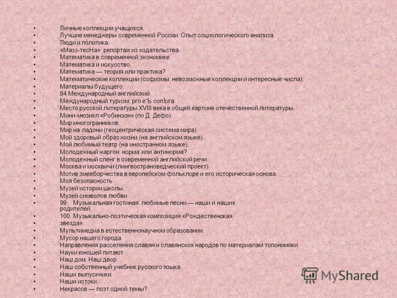 Личные коллекции учащихся. Лучшие менеджеры современной России. Опыт социологического анализа. Люди и политика. «Мазз-тесНа»: репортаж из издательства. Математика в современной экономике. Математика и искусство. Математика теория или практика? Матем