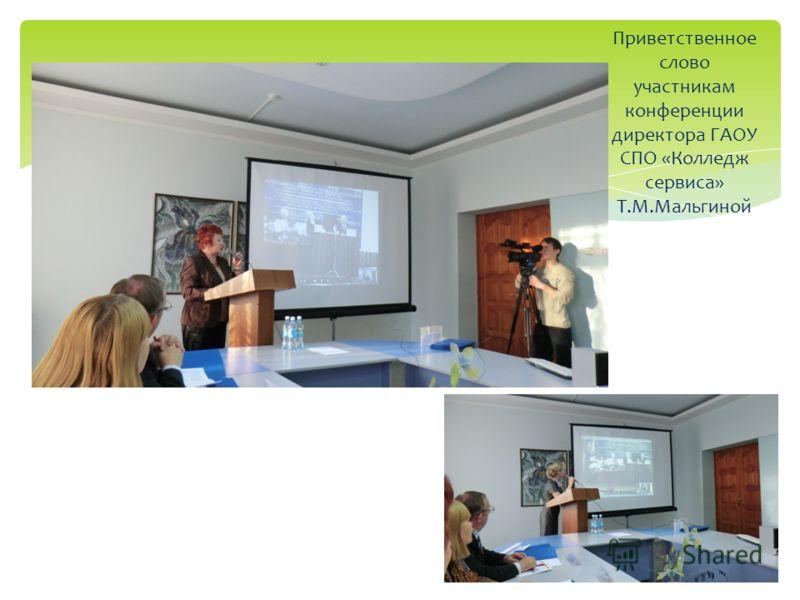 Приветственное слово участникам конференции директора ГАОУ СПО «Колледж сервиса» Т.М.Мальгиной.