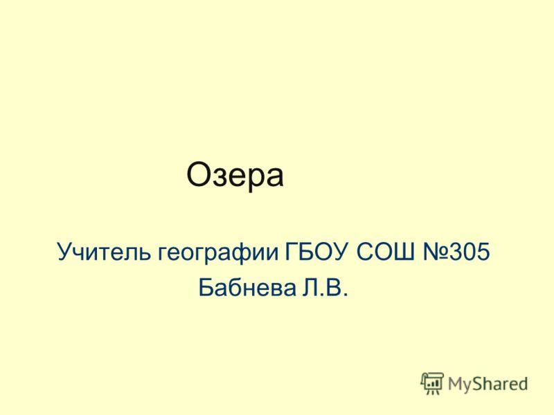 Озера Учитель географии ГБОУ СОШ 305 Бабнева Л.В.