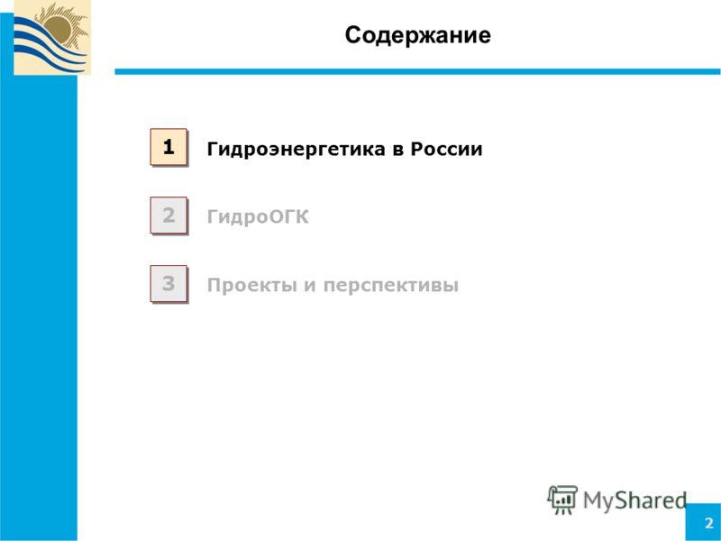 2 Содержание Гидроэнергетика в России 1 1 2 2 3 3 Проекты и перспективы ГидроОГК