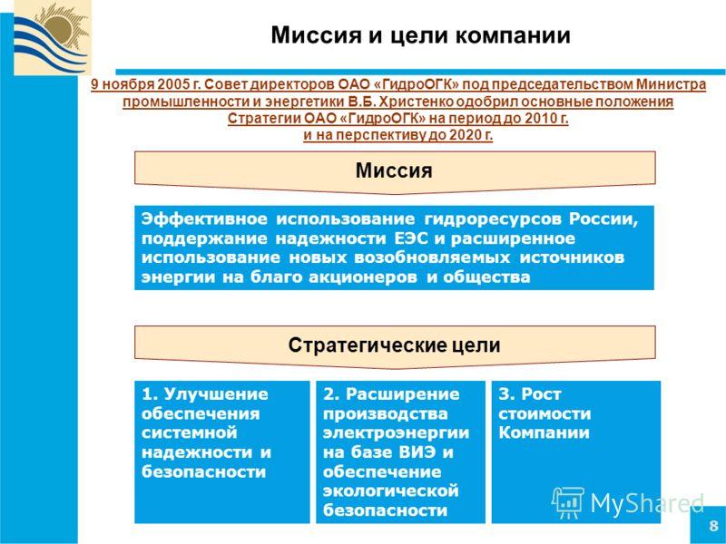 8 Миссия и цели компании Эффективное использование гидроресурсов России, поддержание надежности ЕЭС и расширенное использование новых возобновляемых источников энергии на благо акционеров и общества 1. Улучшение обеспечения системной надежности и без