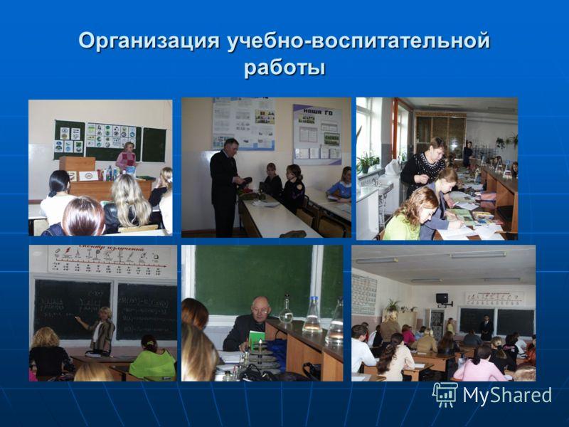 Организация учебно-воспитательной работы