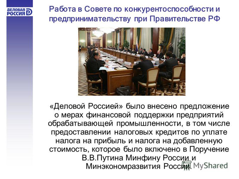 Работа в Совете по конкурентоспособности и предпринимательству при Правительстве РФ «Деловой Россией» было внесено предложение о мерах финансовой поддержки предприятий обрабатывающей промышленности, в том числе предоставлении налоговых кредитов по уп
