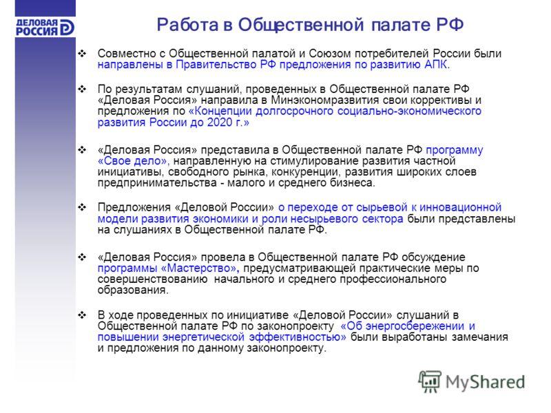 Совместно с Общественной палатой и Союзом потребителей России были направлены в Правительство РФ предложения по развитию АПК. По результатам слушаний, проведенных в Общественной палате РФ «Деловая Россия» направила в Минэкономразвития свои коррективы
