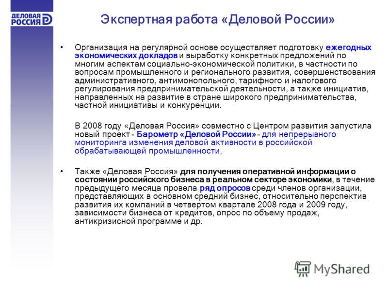 Экспертная работа «Деловой России» Организация на регулярной основе осуществляет подготовку ежегодных экономических докладов и выработку конкретных предложений по многим аспектам социально-экономической политики, в частности по вопросам промышленного
