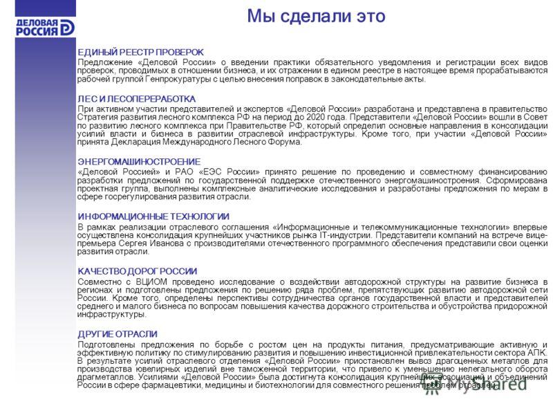 ЕДИНЫЙ РЕЕСТР ПРОВЕРОК Предложение «Деловой России» о введении практики обязательного уведомления и регистрации всех видов проверок, проводимых в отношении бизнеса, и их отражении в едином реестре в настоящее время прорабатываются рабочей группой Ген
