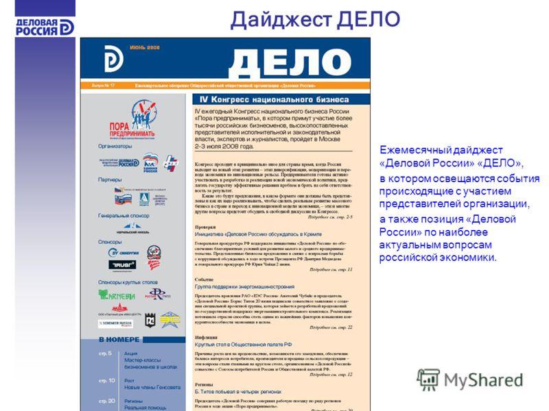 Ежемесячный дайджест «Деловой России» «ДЕЛО», в котором освещаются события происходящие с участием представителей организации, а также позиция «Деловой России» по наиболее актуальным вопросам российской экономики.
