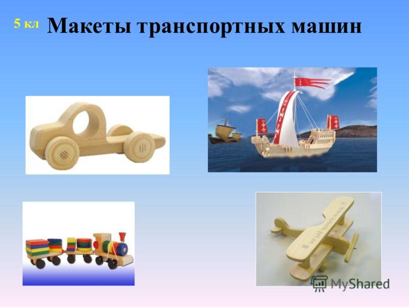 Макеты транспортных машин 5 кл