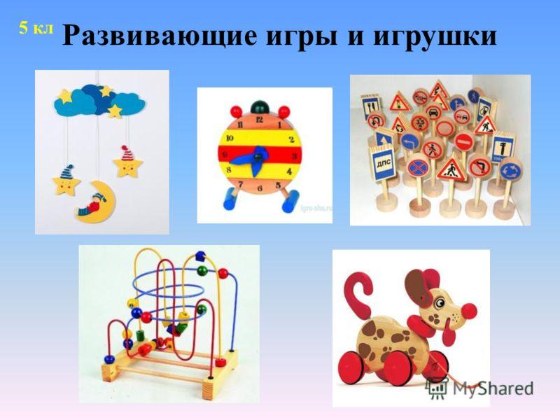 Развивающие игры и игрушки 5 кл
