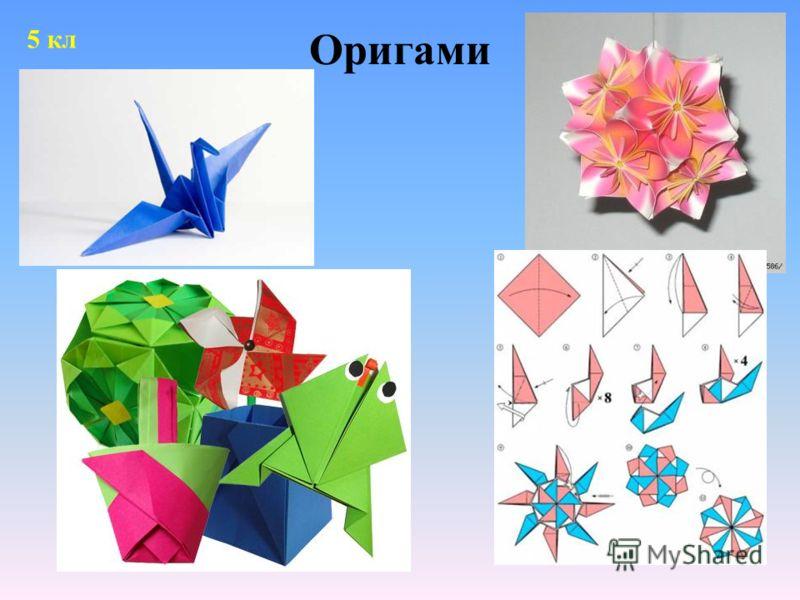 Оригами 5 кл