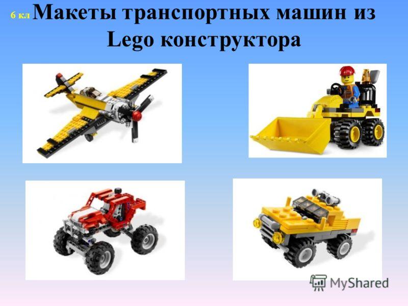 Макеты транспортных машин из Lego конструктора 6 кл