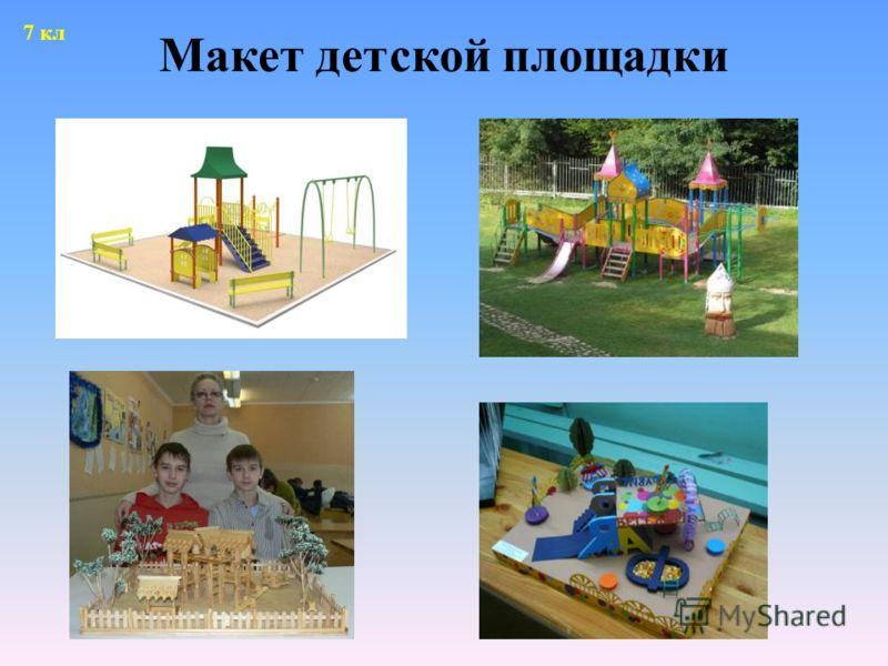 Макет детской площадки 7 кл