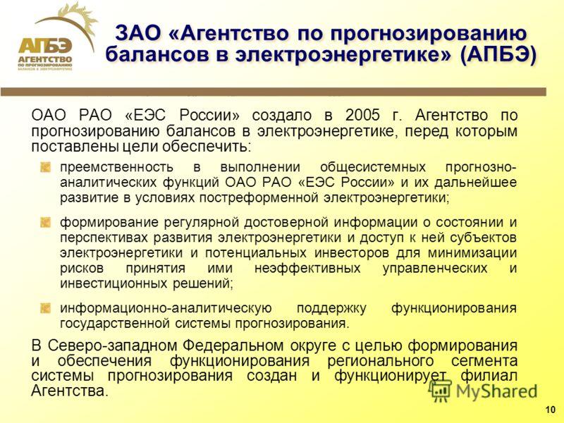 ОАО РАО «ЕЭС России» создало в 2005 г. Агентство по прогнозированию балансов в электроэнергетике, перед которым поставлены цели обеспечить: преемственность в выполнении общесистемных прогнозно- аналитических функций ОАО РАО «ЕЭС России» и их дальнейш