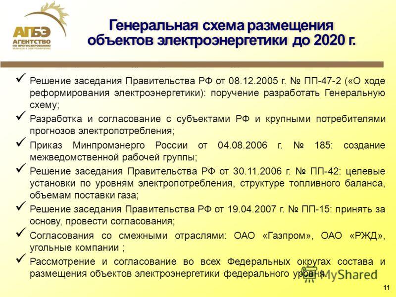 Генеральная схема размещения объектов электроэнергетики до 2020 г. Решение заседания Правительства РФ от 08.12.2005 г. ПП-47-2 («О ходе реформирования электроэнергетики): поручение разработать Генеральную схему; Разработка и согласование с субъектами