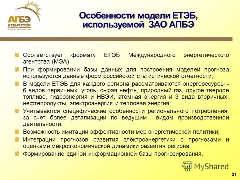 Особенности модели ЕТЭБ, используемой ЗАО АПБЭ Соответствует формату ЕТЭБ Международного энергетического агентства (МЭА) При формировании базы данных для построения моделей прогноза используются данные форм российской статистической отчетности; В мод