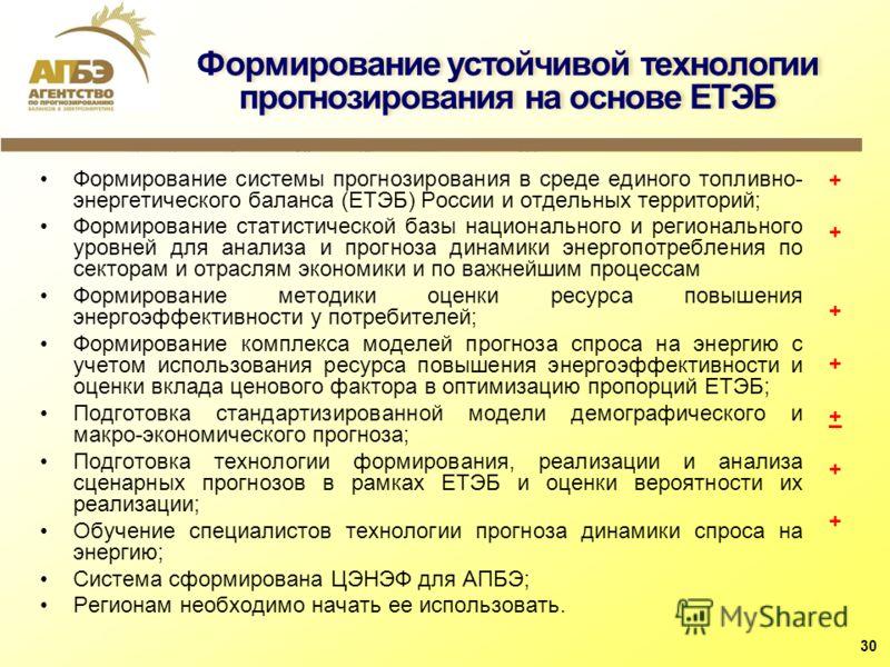 Формирование системы прогнозирования в среде единого топливно- энергетического баланса (ЕТЭБ) России и отдельных территорий; Формирование статистической базы национального и регионального уровней для анализа и прогноза динамики энергопотребления по с