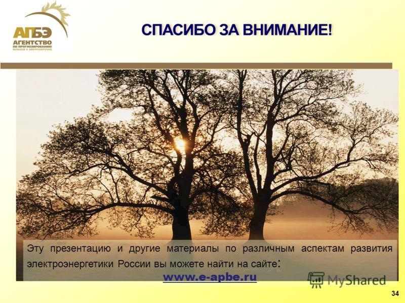 СПАСИБО ЗА ВНИМАНИЕ! Эту презентацию и другие материалы по различным аспектам развития электроэнергетики России вы можете найти на сайте : www.e-apbe.ru 34