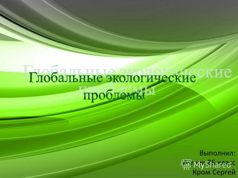 Выполнил: Ученик 8Б класс Кром Сергей