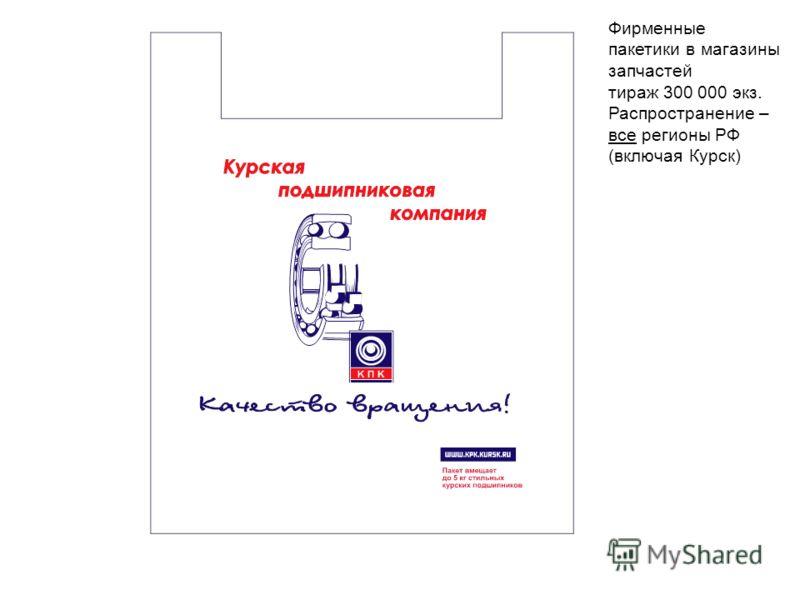 Фирменные пакетики в магазины запчастей тираж 300 000 экз. Распространение – все регионы РФ (включая Курск)