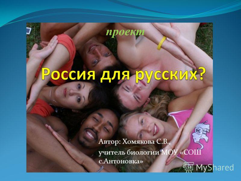 Автор: Хомякова С.В., учитель биологии МОУ «СОШ с.Антоновка» проект