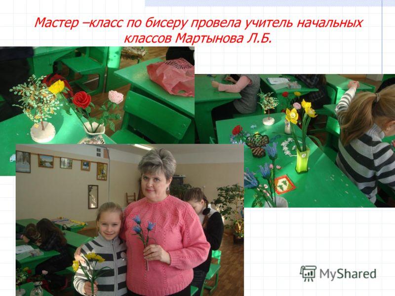Мастер –класс по бисеру провела учитель начальных классов Мартынова Л.Б.