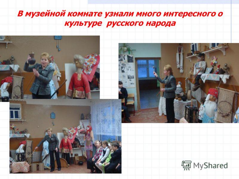 В музейной комнате узнали много интересного о культуре русского народа