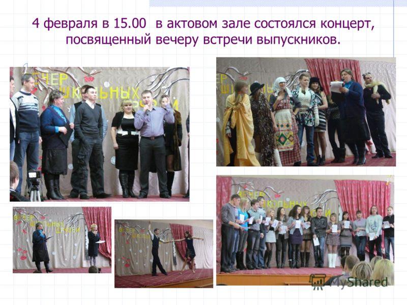 4 февраля в 15.00 в актовом зале состоялся концерт, посвященный вечеру встречи выпускников.