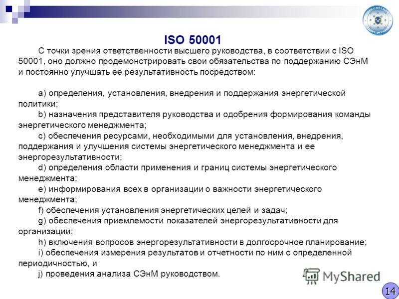 С точки зрения ответственности высшего руководства, в соответствии с ISO 50001, оно должно продемонстрировать свои обязательства по поддержанию СЭнМ и постоянно улучшать ее результативность посредством: a) определения, установления, внедрения и подде