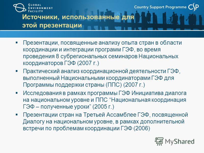Источники, использованные для этой презентации Презентации, посвященные анализу опыта стран в области координации и интеграции программ ГЭФ, во время проведения 8 субрегиональных семинаров Национальных координаторов ГЭФ (2007 г.) Практический анализ