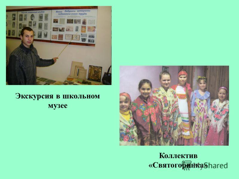 Экскурсия в школьном музее Коллектив «Святогоринка»