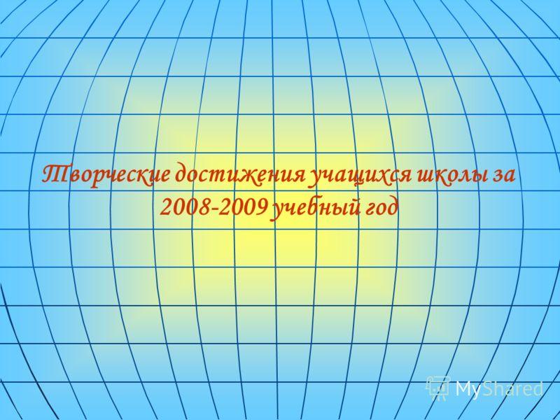 Творческие достижения учащихся школы за 2008-2009 учебный год