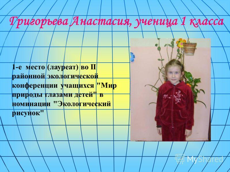 1-е место (лауреат) во II районной экологической конференции учащихся Мир природы глазами детей в номинации Экологический рисунок Григорьева Анастасия, ученица 1 класса