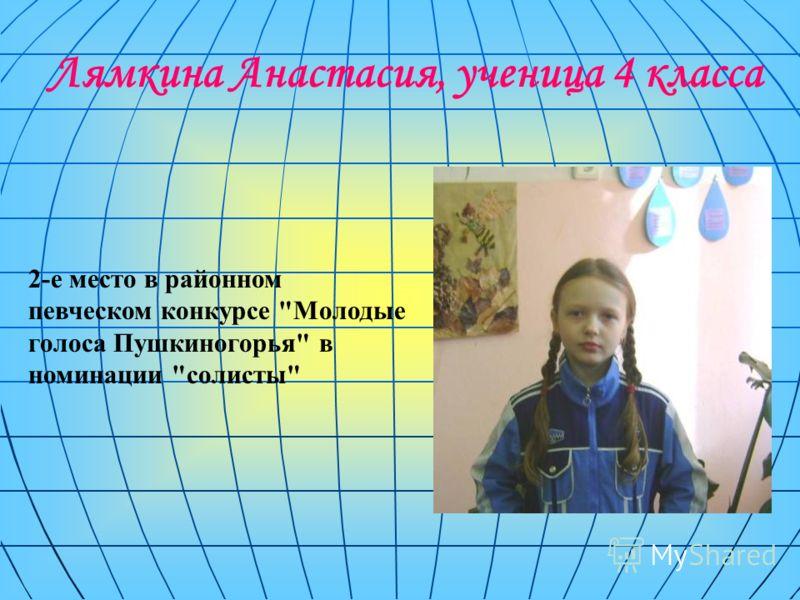 2-е место в районном певческом конкурсе Молодые голоса Пушкиногорья в номинации солисты Лямкина Анастасия, ученица 4 класса
