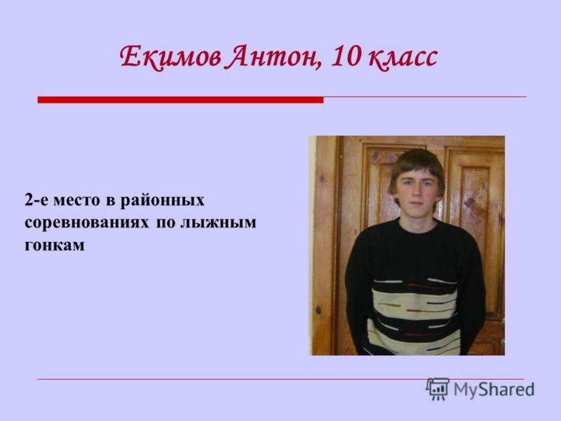 2-е место в районных соревнованиях по лыжным гонкам Екимов Антон, 10 класс