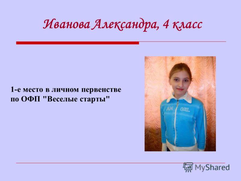 1-е место в личном первенстве по ОФП Веселые старты Иванова Александра, 4 класс