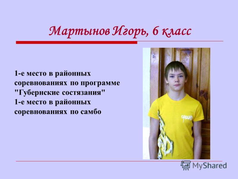 1-е место в районных соревнованиях по программе Губернские состязания 1-е место в районных соревнованиях по самбо Мартынов Игорь, 6 класс