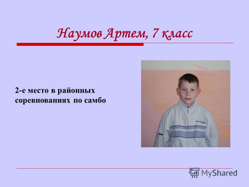 2-е место в районных соревнованиях по самбо Наумов Артем, 7 класс