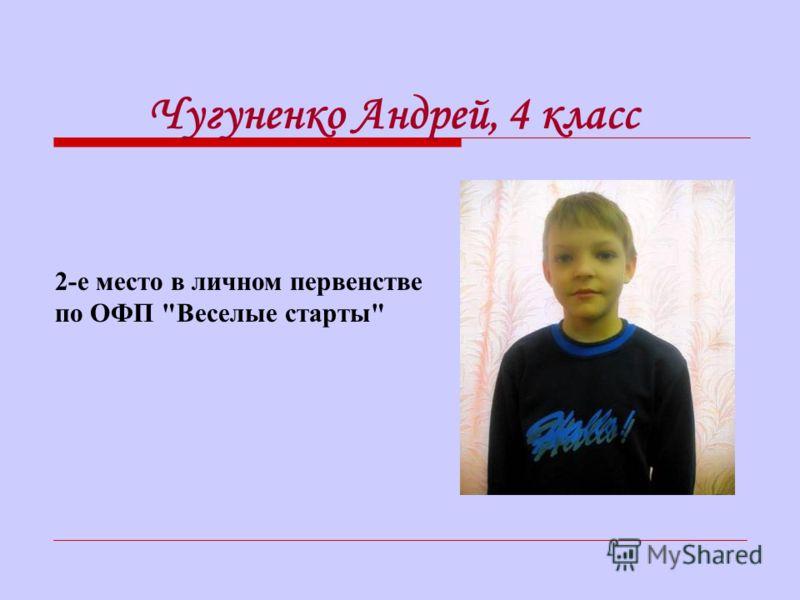 2-е место в личном первенстве по ОФП Веселые старты Чугуненко Андрей, 4 класс